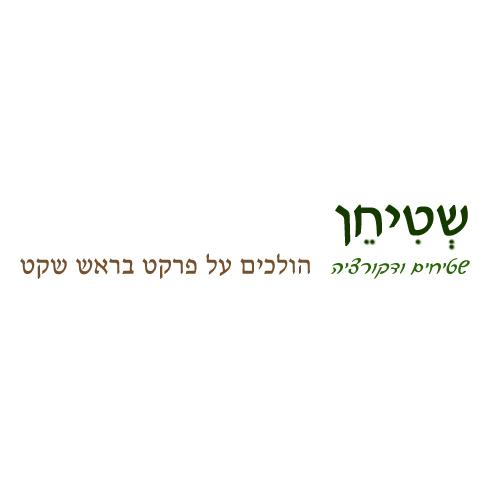 "<a href=""http://www.shtichen.co.il""><strong>א.א.ג. שטיחן בע""מ</strong></a>"
